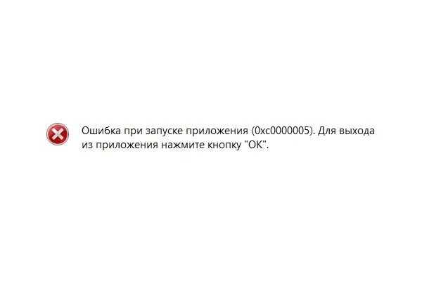 0xc0000005
