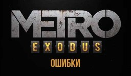 "How to fix the error ""An error occurred while updating Metro Exodus (an executable file was not found)""?"