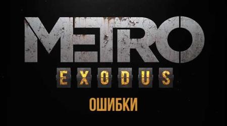 Errors in the game MetroExodus