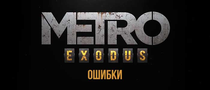 Errors in the game MetroExodus