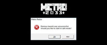 """Previous Launch was unsuccessful """"at Metro Exodus"""