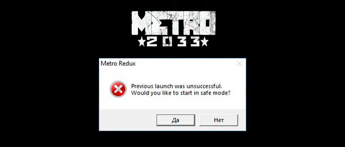 "Previous Launch was unsuccessful ""at Metro Exodus"